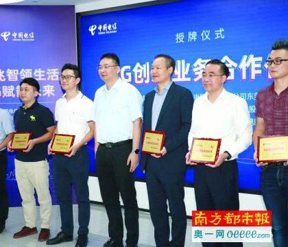 东莞逾60家工业百强企业开展5G业务