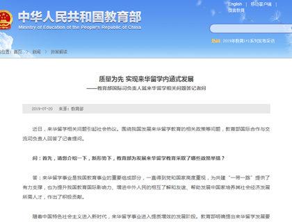 实现来华留学内涵式发展——中国教育部国际合作与交流司负责人就来华留学相关问题答记者问