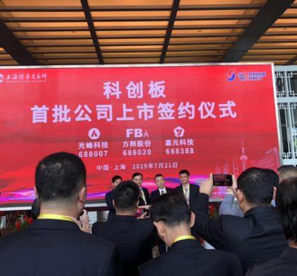 首批25家科创板企业上市,广东三企业市值均突破百亿元