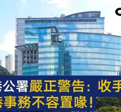 外交部驻港公署严正警告美方:香港事务不容置喙