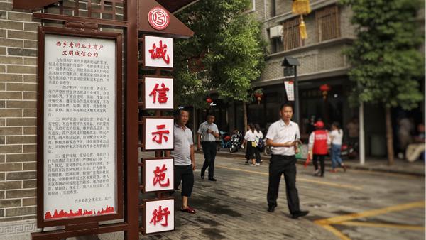 深圳宝安区启动社会信用标准化建设试点