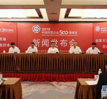 2019中国民营企业500强榜单发布 华为稳居榜首