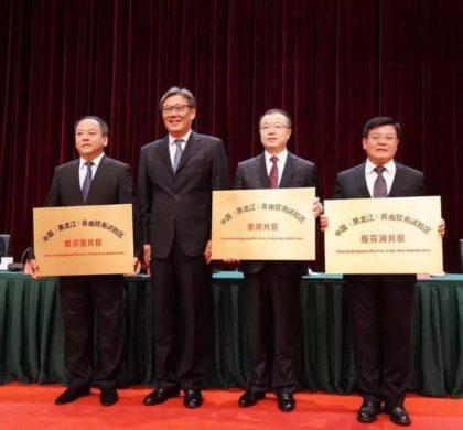 中国最北自贸区揭牌 打造对俄及东北亚合作中心枢纽