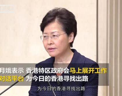 林郑月娥:特区政府将构建沟通对话平台 促香港社会走出困局向前发展