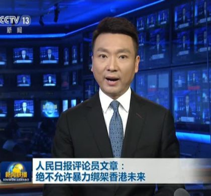 人民日报评论员:绝不允许暴力绑架香港未来