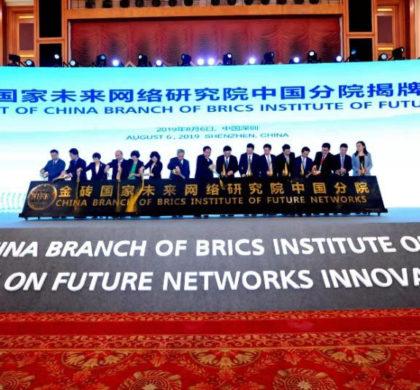 金砖国家未来网络研究院中国分院在深圳揭牌