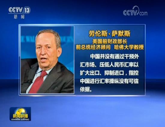 """美国前财长表示将中国列为""""汇率操纵国""""有损美方信誉"""