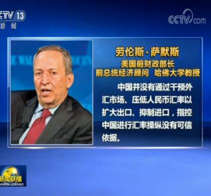 """美前财长专家市场人士质疑美国政府将中国列为""""汇率操纵国"""""""