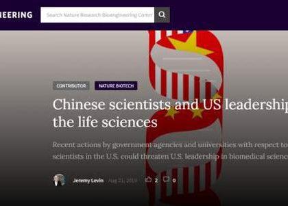 百余名美国科研领军人物反对限制中美科学交流