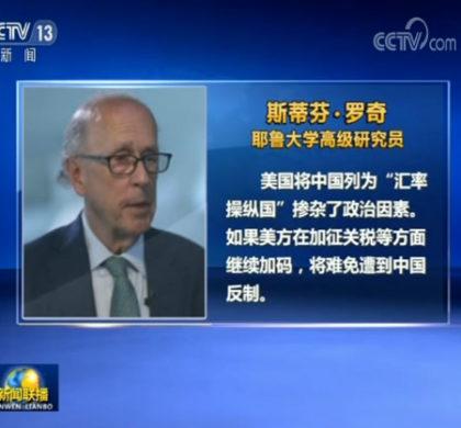 """美多名专家质疑美国政府将中国列为""""汇率操纵国"""