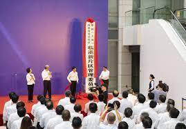 上海自贸区临港新片区揭牌 打造中国开放新地标