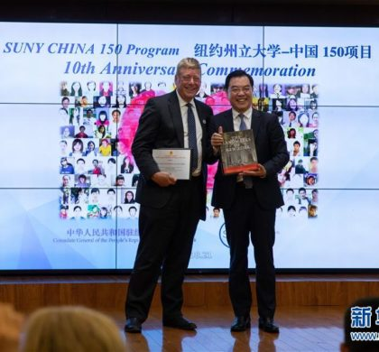 """通讯:愿友谊长存 让合作延续——""""纽约州立大学—中国150""""项目十周年记"""