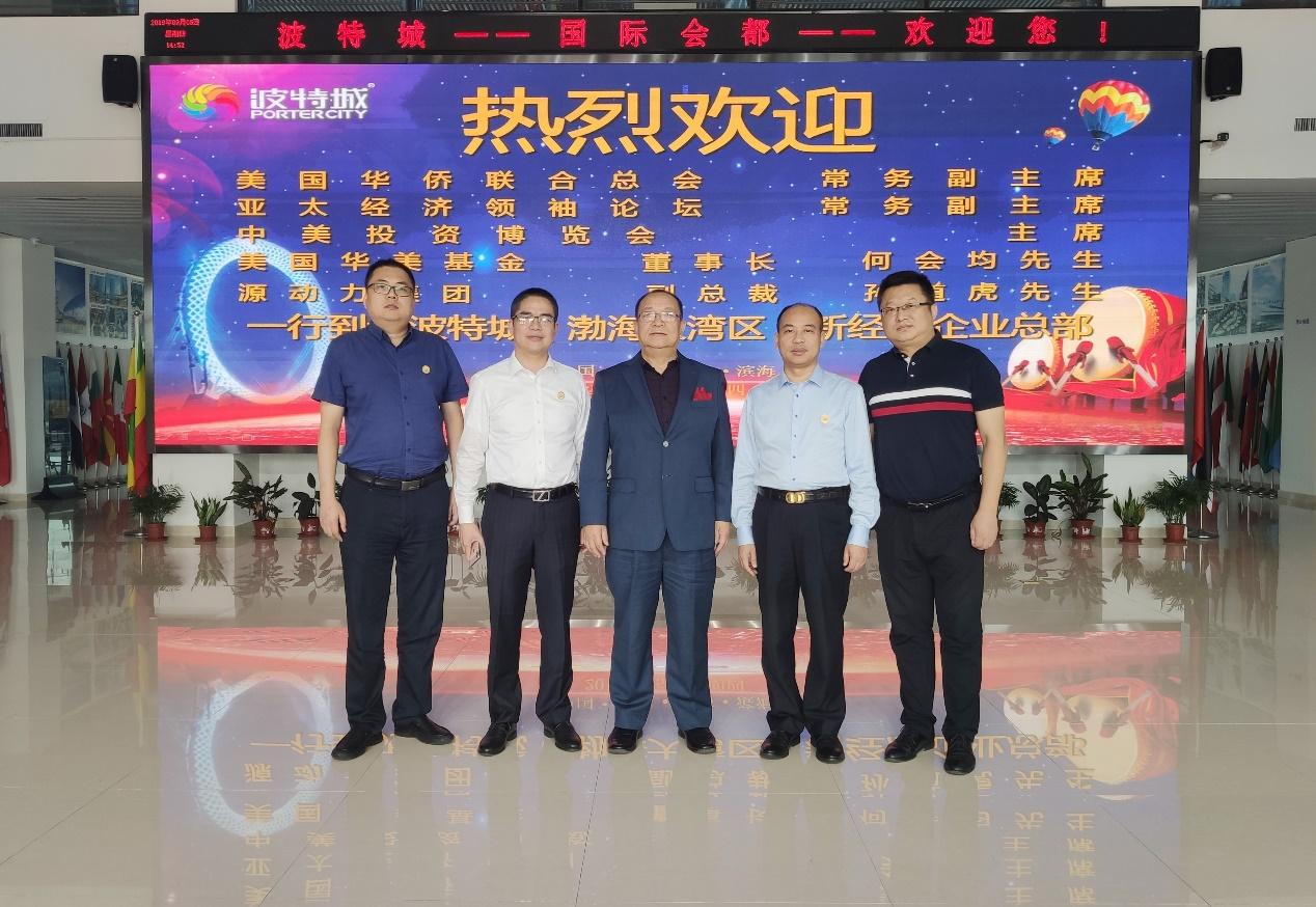 中美投资博览会主席应邀访问波特城总部
