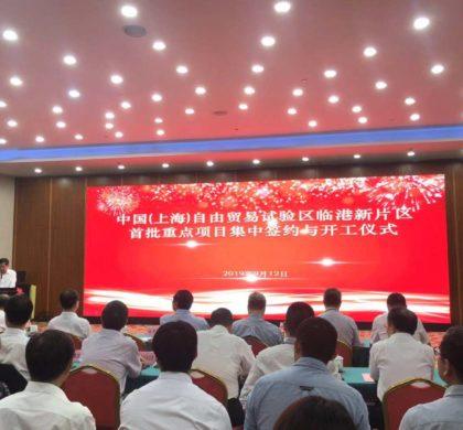 上海自贸区临港新片区首批23个项目集中签约 总投资超110亿元