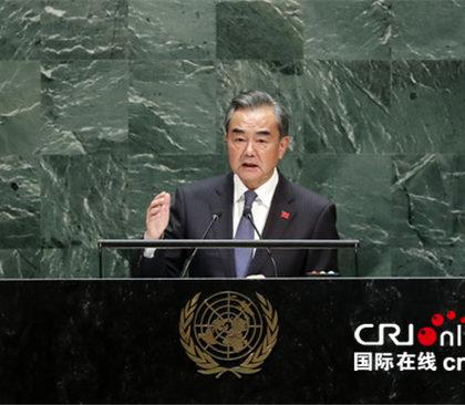 王毅在第74届联合国大会一般性辩论上的讲话(全文)