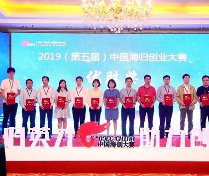 中国海归创业大赛在京落幕 聚焦高新科技领域