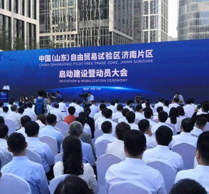 中国(山东)自由贸易试验区启动建设