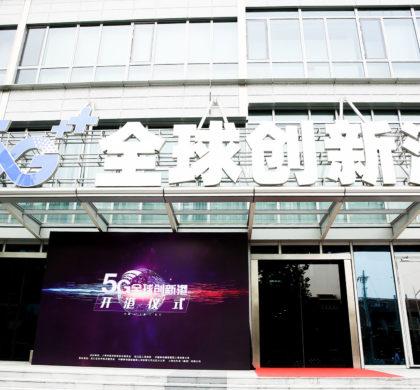 """""""5G全球创新港""""亮相上海北外滩"""