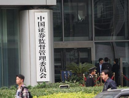 """中国资本市场深化改革""""路线图""""出炉"""