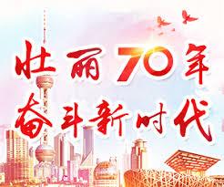 人民日报任仲平文章:奋斗创造人间奇迹——为庆祝新中国成立70周年而作(上)