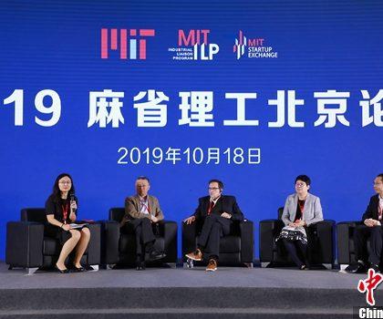 麻省理工北京论坛盛大开幕,六位顶级学者共话智慧城市未来