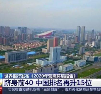 """""""中国营商环境全球排名还会提高""""——访英国剑桥大学高级研究员马丁·雅克"""