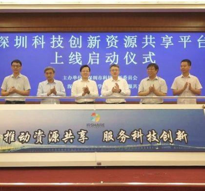 深圳推出科技创新资源共享平台 科研仪器设备将共享