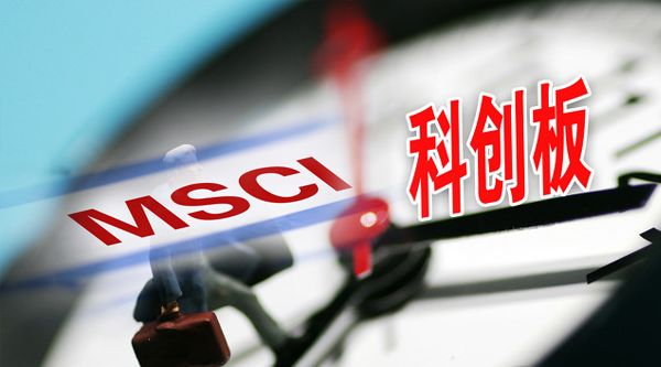 "MSCI""拥抱""科创板 国际资本持续""增配中国"""