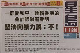 """逾500名香港会计师联署呼吁:坚决向暴力说""""不"""""""