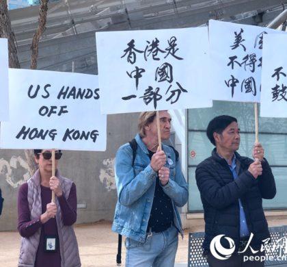 美民间组织递交抗议信 反对美众议院通过涉港法案