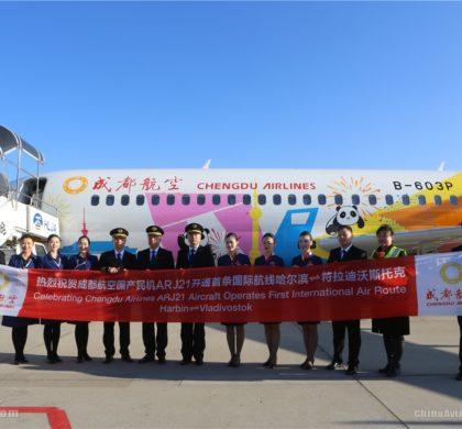 成都航空为国产飞机ARJ21开通首条国际航线