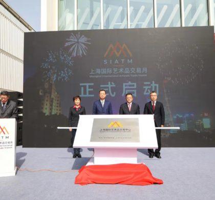 上海国际艺术品交易中心启动运行