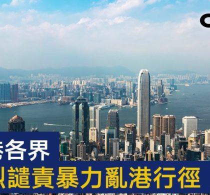 香港各界强烈谴责暴力行径