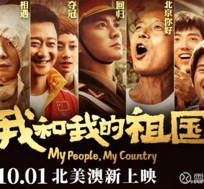《我和我的祖国》北美上映首周票房超155万美元