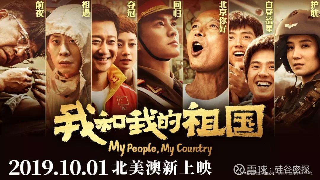 电影《我和我的祖国》引发海外华侨华人强烈共鸣