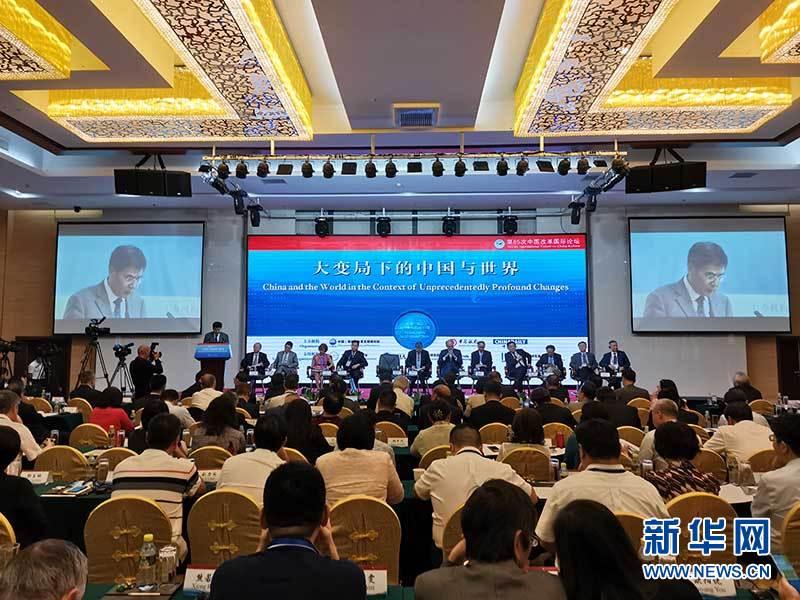 中国改革国际论坛聚焦大变局下的中国与世界