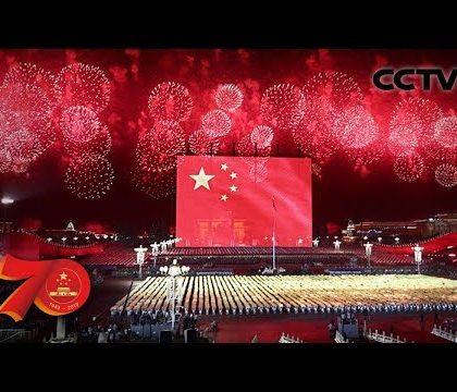 我爱你,中国!——庆祝中华人民共和国成立70周年联欢活动侧记