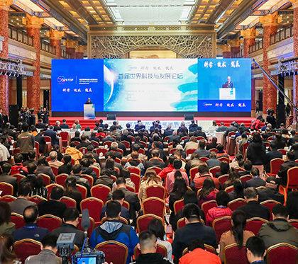 以科技创新推动可持续发展 首届世界科技与发展论坛开幕