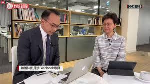 林郑月娥通过互联网社交媒体与香港市民互动对话