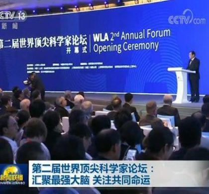 从顶级盛会看开放中国