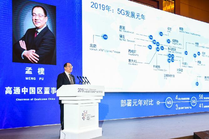 高通期待在进博会上展示与中国伙伴的合作成果——访高通中国区董事长孟樸