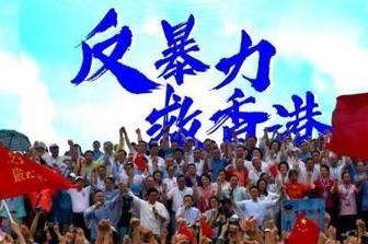 香港各界人士:香港应全力以赴建立健全维护国家安全的法律制度和执行机制