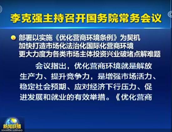 中国优化营商环境明确路线图、时间表