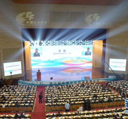 科技赋能新旧动能转换推动中国经济高质量发展