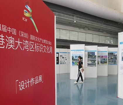 粤港澳大湾区文创系列展作品在香港展出