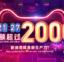 """订单峰值超每秒54万笔 中国自研云系统支撑天猫""""双11"""""""