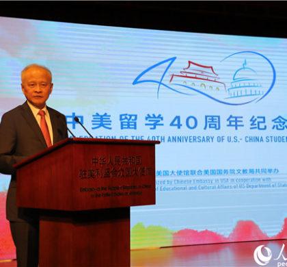 中国驻美使馆纪念中美留学40周年