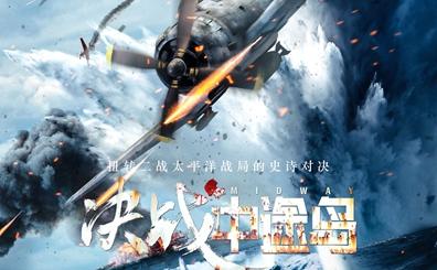 《决战中途岛》登顶北美周末票房榜