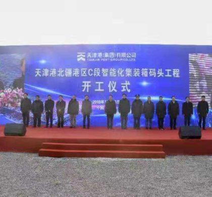 科技助力、智慧赋能:天津港启建智能化集装箱码头