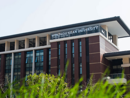 中美合作温州肯恩大学持续推进开放交流与合作